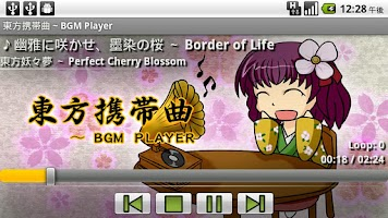 Screenshot of THBGMPlay