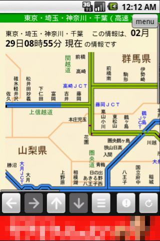 渋滞map for Android