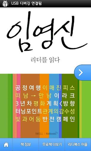 임영신 대표 - 리더를 읽다 시리즈 무료