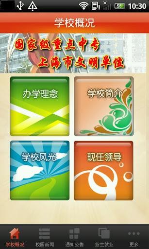 上海市经济管理学校