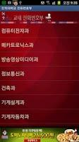 Screenshot of 인덕대학교 전화번호부