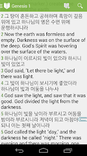 Bible - New Hangle (개역개정판) - screenshot