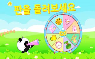 Screenshot of 신기한 만화경--유아교육BabyBus