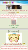 Screenshot of ชมรมคนรักหวย บ้านเลขเด็ด