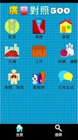 Screenshot of 廣普對照500