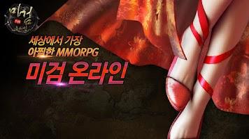 Screenshot of 미검 온라인
