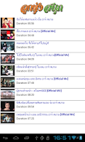 Screenshot of ฟังเพลงลูกทุ่ง Rsiam