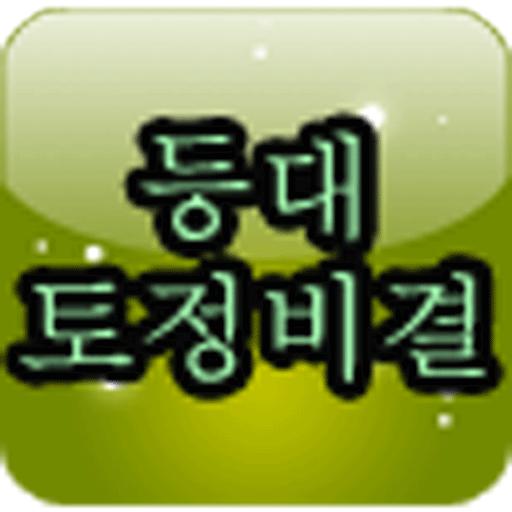生活必備App|등대 간편 토정비결 LOGO-綠色工廠好玩App