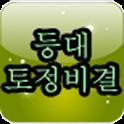 등대 간편 토정비결 icon