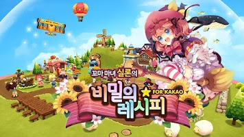 Screenshot of 비밀의 레시피 for Kakao