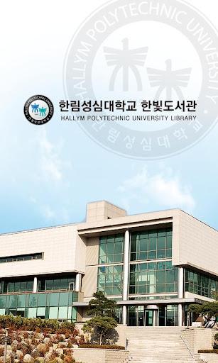 한림성심대학교 도서관