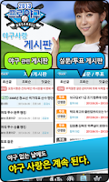 Screenshot of 2014 프로야구