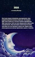 Screenshot of Сонник большой 60000 снов