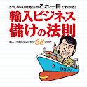 輸入ビジネス 儲けの法則 電子書籍アプリ版 icon