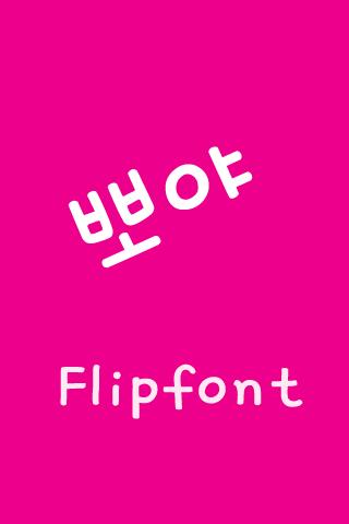 JETPoYa™ Korean Flipfont