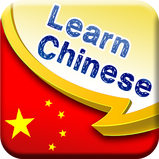 Learn Mandarin Chinese Phrases 書籍 App LOGO-APP開箱王