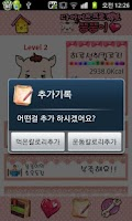 Screenshot of 뚱뚱이 Free