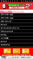 Screenshot of 着信設定くん2 効果音&着ボイス