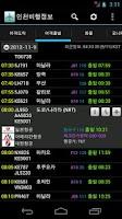 Screenshot of Seoul Incheon Flight Info