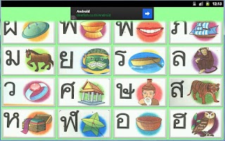 Screenshot of ฝึกท่อง ก.ไก่ - ฮ. for Tablet
