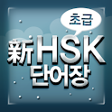 New HSK Basic pro icon