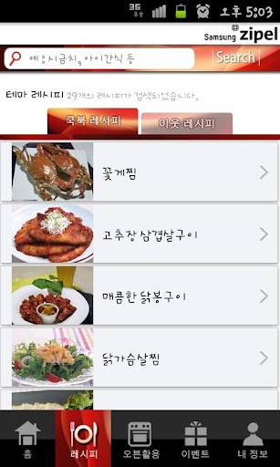 【免費工具App】삼성 지펠 세라믹 오븐-APP點子