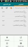 Screenshot of الأذان - اذان - بأجمل الأصوات