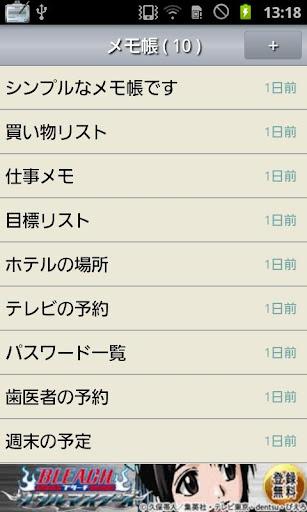 メモ帳 無料版