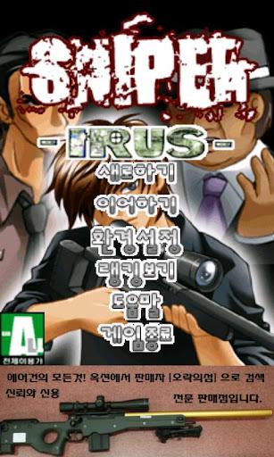 sniper IRUS