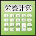 栄養計算機 icon