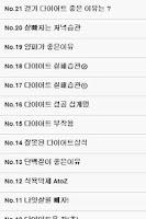 Screenshot of 단기간다이어트식단/음식/성공후기