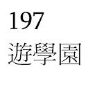 197遊學園 icon