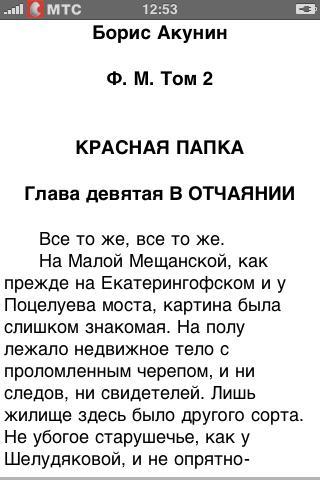 Б. Акунин. Ф.М. Том 2