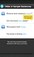 Screenshot of Learn Russian Free WordPower