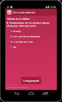 Screenshot of Тесты для девочек