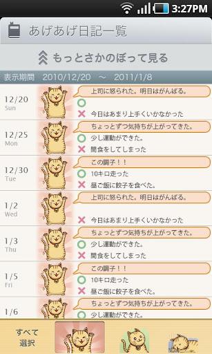 無料生活Appのあげあげ日記帳 無料版 【くまモンも登場!】|記事Game