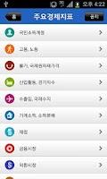 Screenshot of 기획재정부 주요경제지표