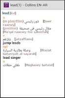 Screenshot of Collins Gem Arabic_Dictionary