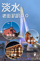 Screenshot of 淡水老街趴趴GO