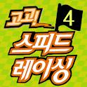 고고! 스피드 레이싱 4