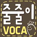 줄줄이 VOCA (토익 수능) icon