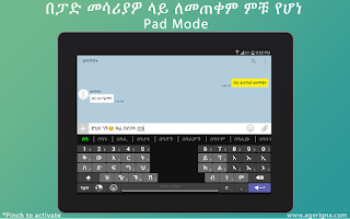 Screenshot of Amharic Keyboard - Agerigna