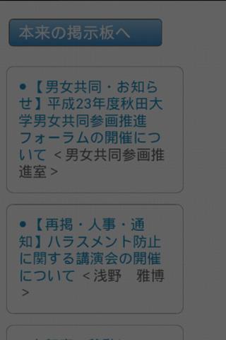 名工アプリ