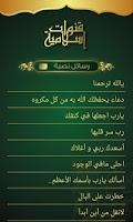 Screenshot of قنوات اسلامية