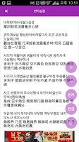 Screenshot of 불경소리:불교 경전 모음(한글, 한문)