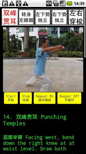TaiChi 24 Teaching 4 24式太极拳-4)