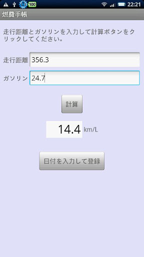 玩生活App|Fuel Consumption Notebook免費|APP試玩