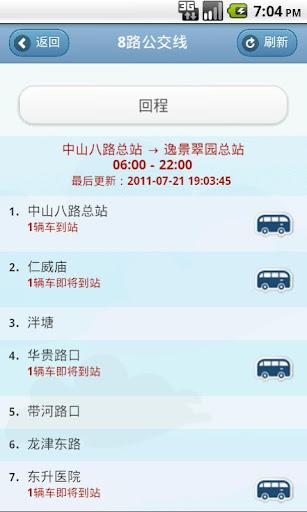 免費交通運輸App 广州实时公交 阿達玩APP