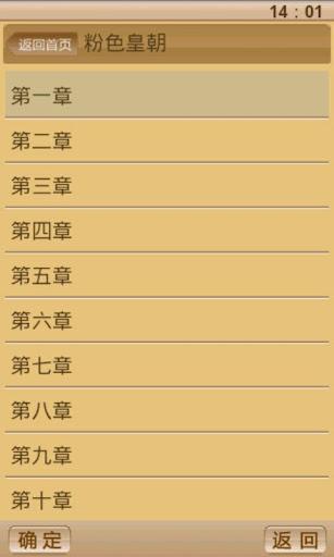【免費書籍App】粉色皇朝-APP點子