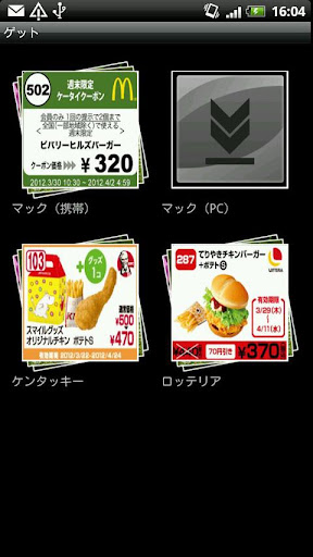 ビジネスアプリケーション : 富士通システムズ・イースト - Fujitsu